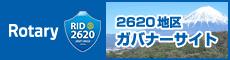 コラム第2620地区
