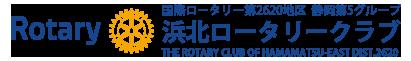 浜北ロータリークラブ