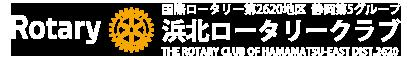 静岡県浜北ロータリークラブ│公式ホームページ
